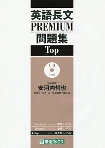 英語長文PREMIUM問題集 Top