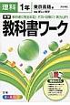 中学教科書ワーク 理科 1年<東京書籍版>