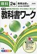 中学教科書ワーク 理科 2年<教育出版版>