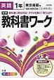 中学教科書ワーク 英語 1年<東京書籍版>