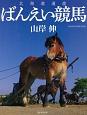 北海道遺産 ばんえい競馬 写真集&ガイド