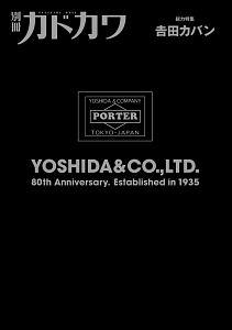 『別冊カドカワ 総力特集:吉田カバン 80th Anniversary.Established in 1935』荒俣宏