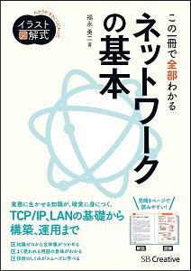 この一冊で全部わかる ネットワークの基本