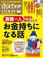 ゆほびかGOLD 神様を味方にしてお金持ちになる話 斎藤一人さんが読者の質問に名回答!(30)