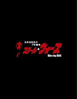泣き虫先生の7年戦争 スクール☆ウォーズ Blu-ray BOX(豪華版)