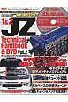 1&2JZテクニカルハンドブック&DVD (2)