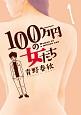 100万円の女たち (1)