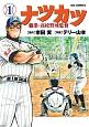 ナツカツ 職業・高校野球監督 (1)