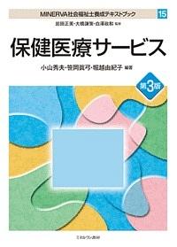 保健医療サービス<第3版> MINERVA社会福祉士養成テキストブック15