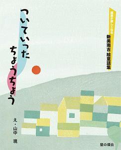 『ついていったちょうちょう 国語が楽しくなる新美南吉絵童話集』山中現