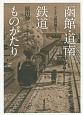 函館・道南鉄道ものがたり SLから新幹線まで