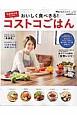 和田明日香さんちのおいしく食べきる!コストコごはん