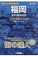 街の達人 福岡 便利情報地図<3版>