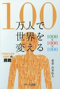 山本弘人『100万人で世界を変える』