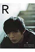 R 田中圭写真集