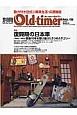 別冊Old-timer 2016MARCH 戦後復興期の日本車 動力付き旧式二輪車生活・応援雑誌(19)