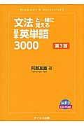 文法と一緒に覚える基本英単語3000<第3版>