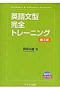 英語文型完全トレーニング<第3版>