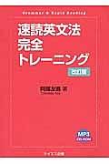 速読英文法完全トレーニング<改訂版>