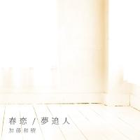 加藤和樹『春恋/夢追人』