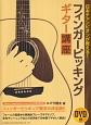 日本チャンピオンが教える!フィンガーピッキング・ギター講座 DVD付 フィンガーピッキング奏法の決定版!!