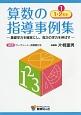 算数の指導事例集 1・2年生 基礎学力を確実にし、高次の学力を伸ばす(1)