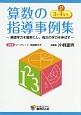 算数の指導事例集 3・4年生 基礎学力を確実にし、高次の学力を伸ばす(2)