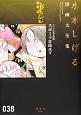 ゲゲゲの鬼太郎 スポーツ狂時代 他 水木しげる漫画大全集38 (10)