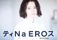 ティNa EROス BY KISHIN 玉城ティナ写真集