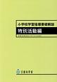 小学校学習指導要領解説 特別活動編<6版> 平成20年8月