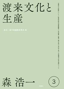 森浩一著作集 渡来文化と生産