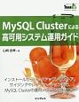 MySQL Clusterによる高可用システム運用ガイド インストールからバックアップ/リストア、サイジング
