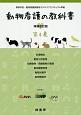 動物看護の教科書<増補改訂版> 診療補助/動物入院管理/幼齢動物・高齢動物の看護/動物健康管理 (4)