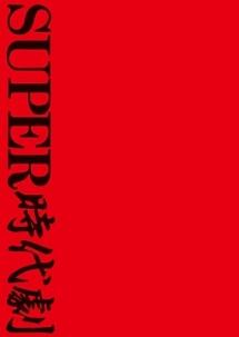 スーパー時代劇 DVD-BOX