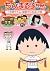 ちびまる子ちゃん『お姉ちゃん、鍋奉行になる』の巻[PCBP-12308][DVD] 製品画像