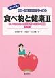 食べ物と健康<第2版> はじめて学ぶ健康・栄養系教科書シリーズ4 知っておきたい食品素材と加工の基礎(2)