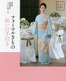 フォーマルきもの装いの手引き 現代版冠婚葬祭のきものに強くなる