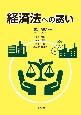 経済法への誘い