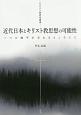 近代日本とキリスト教思想の可能性 二つの地平が交わるところにて