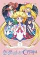 美少女戦士セーラームーンCrystal SeasonIII (1)(通常版)