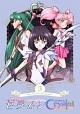 美少女戦士セーラームーンCrystal SeasonIII (3)(通常版)