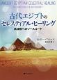 古代エジプトのセレスティアル・ヒーリング 高波動へのソースコード