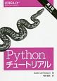 Pythonチュートリアル<第3版> Python 3.5対応