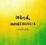 湘南乃風 ~湘南爆音BREAKS!II~ mixed by Monster Rion