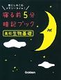 寝る前5分暗記ブック 高校生物基礎 頭にしみこむメモリータイム!