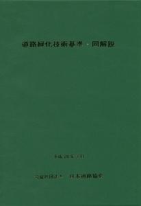道路緑化技術基準・同解説<改訂版>