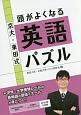 京大・東田式 頭が良くなる英語パズル