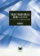 「英語で英語を教える」授業ハンドブック オーラル・メソッドによる英語授業と文法指導