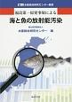 福島第一原発事故による 海と魚の放射能汚染