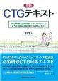 図説・CTGテキスト 助産実践能力習熟段階〈クリニカルラダー〉レベル3認証必須研修CTG対応テキスト